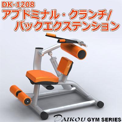 DAIKOU(ダイコウ) アブドミナル・クランチ/バックエクステンション DK-1208【腹直筋に!】【代引不可】大広