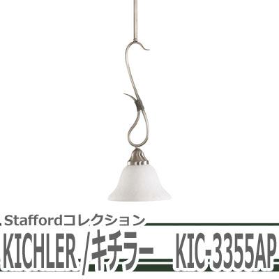 KICHLER(キチラー)Staffordコレクション1灯式の屋内用ペンダントライトKIC-3355AP【代引不可】