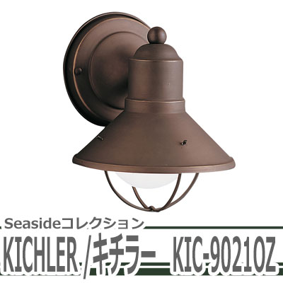 KICHLER(キチラー)Seasideコレクション1灯式の防雨形ブラケットライトKIC-9021OZ【代引不可】