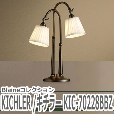 KICHLER(キチラー)Blaineコレクション2灯式の屋内用スタンドライトKIC-70228BBZ【代引不可】