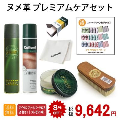 【8%OFF】ヌメ革 プレミアムケアセット¥9,642(税抜)送料無料・プレゼント進呈中!
