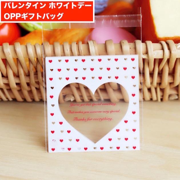 チョコやお菓子のラッピングに 誕生日 お祝い creve バレンタイン 市販 ホワイトデー ラッピング袋 ギフトバッグ 50枚セット チョコレート袋 全2種 キャンディバッグ お菓子袋 opp袋