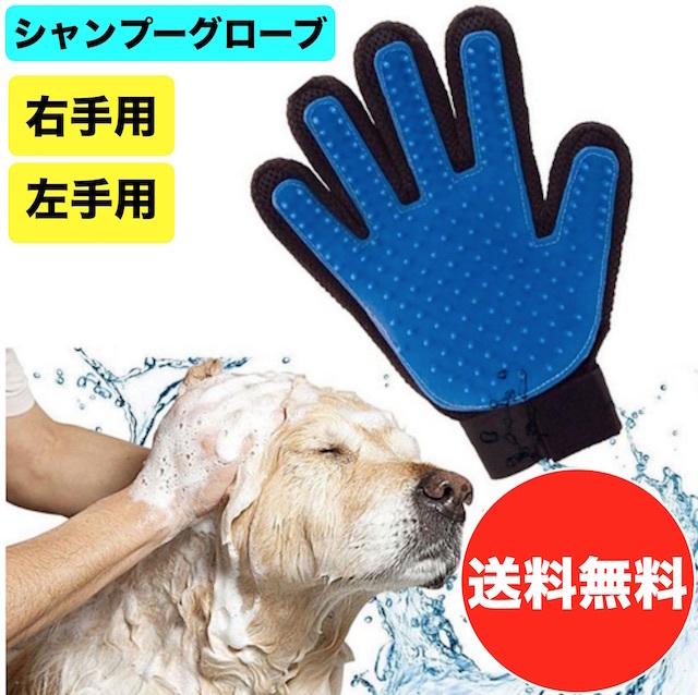 手に装着するだけのペット用お手入れグローブ ペット 犬 猫に使える シャンプーグローブ お手入れ 右手と左手から選べます 現金特価 店 ブラシ 手袋 抜け毛取り