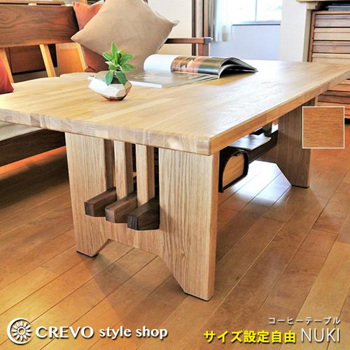 コーヒーテーブル 木製 ローテーブル【NUKI-完全受注生産・セミオーダー】おしゃれ