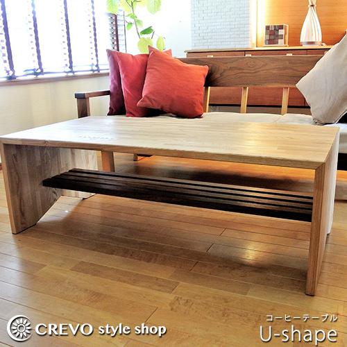 コーヒーテーブル 木製 ローテーブル 幅120cm 【U-shape】おしゃれ 北欧