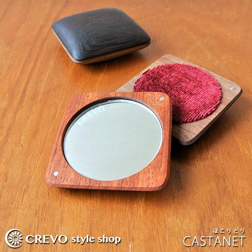 ほこり取り 木製【CASTANET】コンパクトミラー 鏡付き ミラー 身だしなみ 折りたたみ コンパクト 携帯用 ポケッタブル