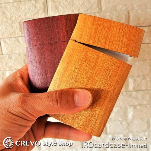 名刺入れ 木製 銘木シリーズの名刺ケース カード入れ 【IRO cardcase limited】カードケース おしゃれ ビジネス かっこいい