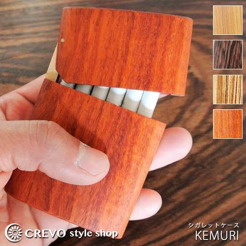 最も完璧な シガレットケース 木 木製【KEMURI】タバコケース メンズ メンズ 木製, 【超特価SALE開催!】:46e32175 --- canoncity.azurewebsites.net