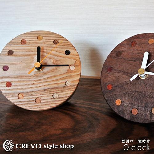 壁掛け時計 卓上時計 木製 時計 置時計 おしゃれ【O'clock-small】置時計 おしゃれ 北欧 時計 とけい クロック ギフト