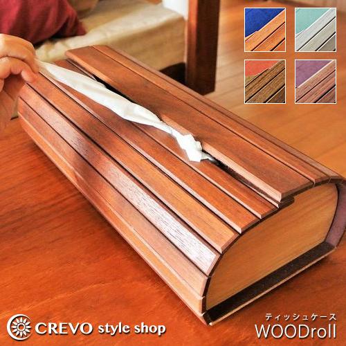 ティッシュケース 木製 おしゃれ【WOODroll】 縦置き 横置き ティッシュボックス