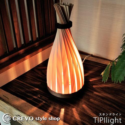 スタンドライト おしゃれ ティピ 木製 ひのき ヒノキ【TIPIlight】間接照明 LED対応