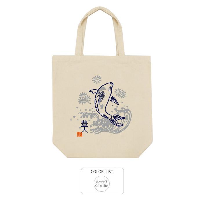 5~10営業日以内に発送予定 日本意匠鯉 トートバッグ ストアー ホワイト 格安 価格でご提供いたします 豊天商店