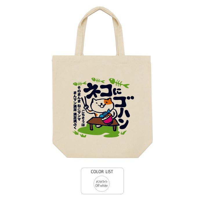 5~10営業日以内に発送予定 ネコにゴハン 日本全国 送料無料 ハイクオリティ トートバッグ 豊天商店 ホワイト