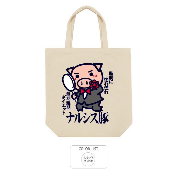いよいよ人気ブランド 5~10営業日以内に発送予定 ナルシス豚 トートバッグ 大人気 ホワイト 豊天商店
