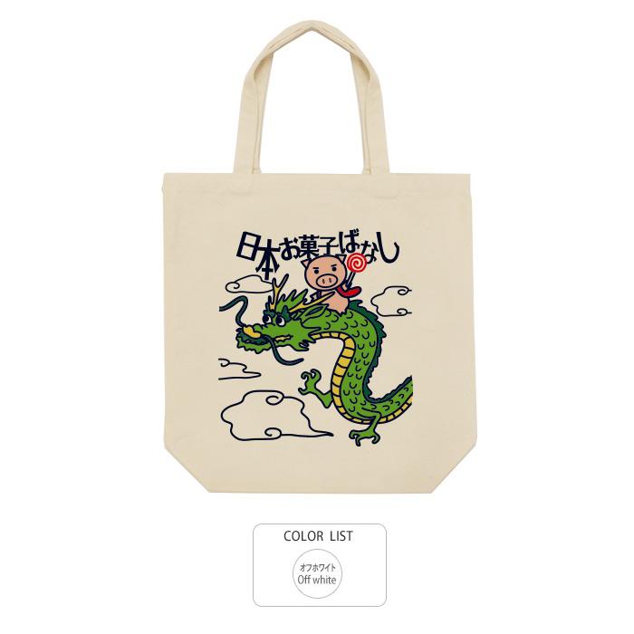 5~10営業日以内に発送予定 日本お菓子ばなし トートバッグ 至上 ホワイト 豊天商店 着後レビューで 送料無料