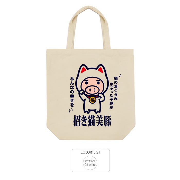 5~10営業日以内に発送予定 招き猫美豚 トートバッグ 2020 ホワイト 豊天商店 数量は多