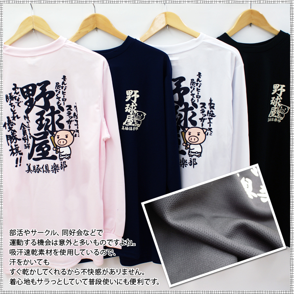 Feng Tian shopping club series baseball shop absorbing sweat drying long sleeve t-shirt