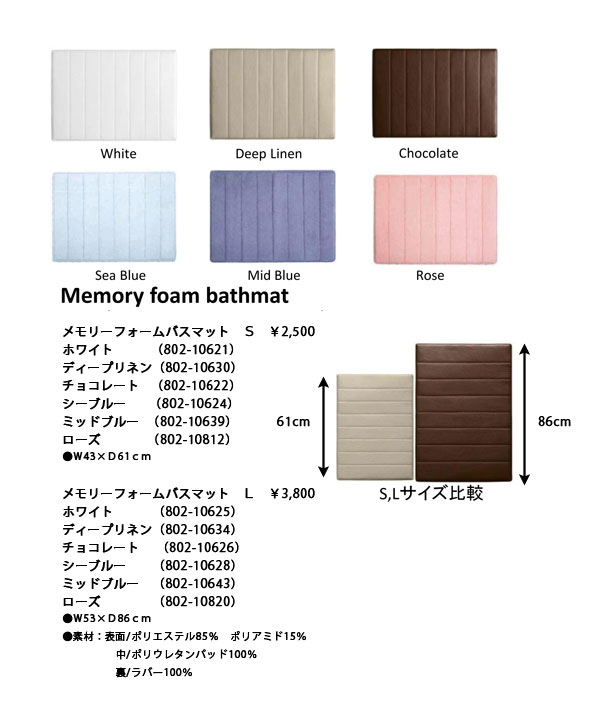 Memory form bath mats Memory foam bathmat S size and memory form bath mat    S. cries   Rakuten Global Market  Memory form bath mats Memory foam