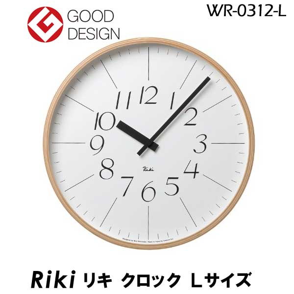 Lemos RIKI CLOCK L 渡辺力 RIKI WATANABE WR-0312L 掛時計 ウォールクロック レムノス グッドデザイン賞シンプル デザイン おしゃれ 北欧 木製