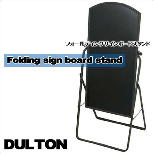 cries dulton folding sign board stand folding simbo pulled