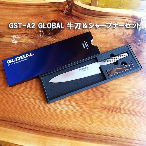 グローバル包丁 セット GST-A2【送料無料】(北海道・沖縄・離島別途送料要) GLOBAL KNIFE グローバルナイフ ギフト2点セット (G-2牛刀・スピードシャープナー)Aセット 包丁研ぎ器【楽ギフ_のし】