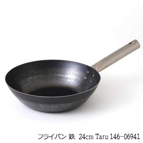 146-06941山田工業所 打出しフライパン TARO 24cmチタンハンドル炒め鍋24cm中華鍋IH不可