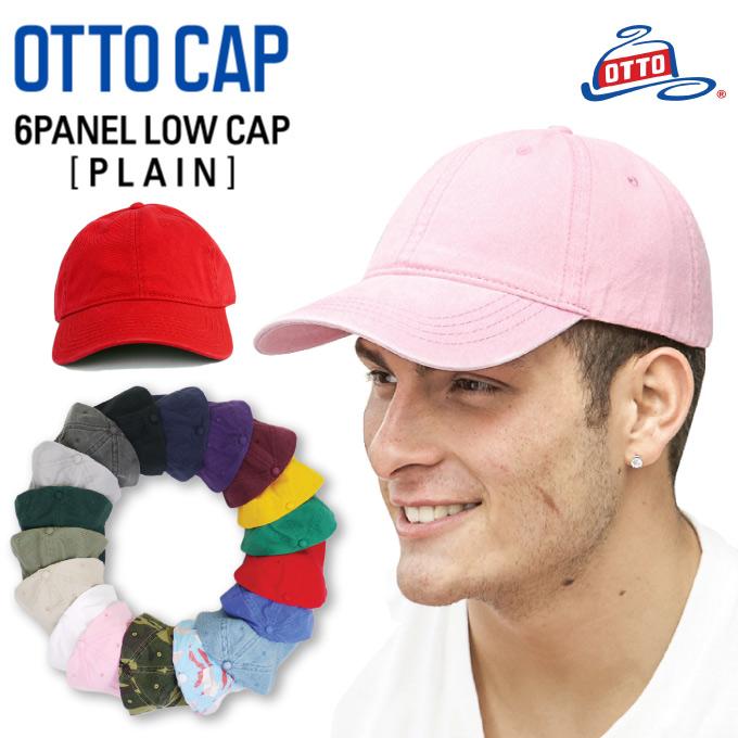 今期注目のアイテムはコレ チープ 無地6パネルキャップ OTTO製 フリーサイズで女の子はもちろんキッズもOK スタイル シーズンを選ばないこの帽子はヘビロテ間違いなし 全品10%OFF OTTO 6パネルキャップ フリーサイズ 無地 ポロキャップ ロウキャップ 出群 CAP POLO DAD キッズ オットー ダンス衣装 女の子 ローキャップ メンズ LOW 帽子 ユニセックス プレーン