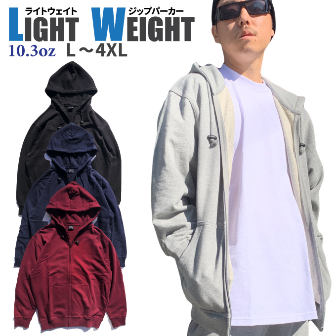 【L~4XL】【10.3oz】 軽快 ライトウェイト スウェットパーカー 無地 大きいサイズ メンズ【パンツ別売り】【セットアップではありません】スウエット スエット パーカ ジップアップ ランキング上位 ダンス衣装 ヒップホップ ビッグサイズ