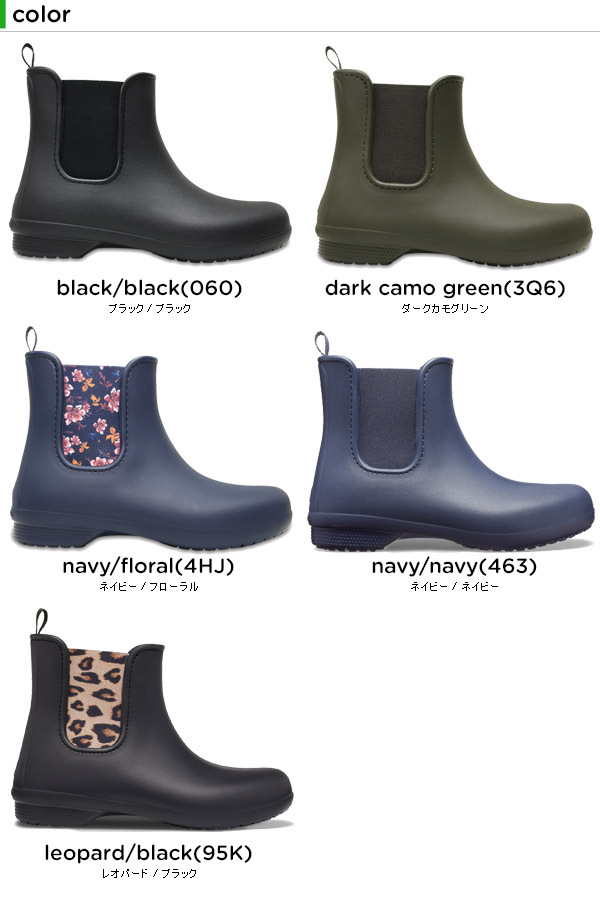 【25%OFF】クロックス(crocs) クロックス フリーセイル チェルシー ブーツ ウィメン(crocs freesail chelsea boot W ) レディース/ブーツ[C/B]【ポイント10倍対象外】