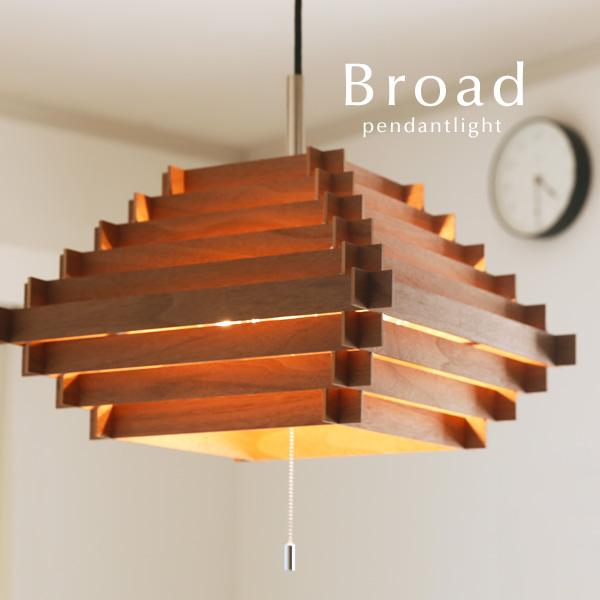 ペンダントライト【Broad】3灯 日本製 北欧 木製 ダイニング コード キッチン 照明 リビング シンプル カフェ ウォールナット モダン