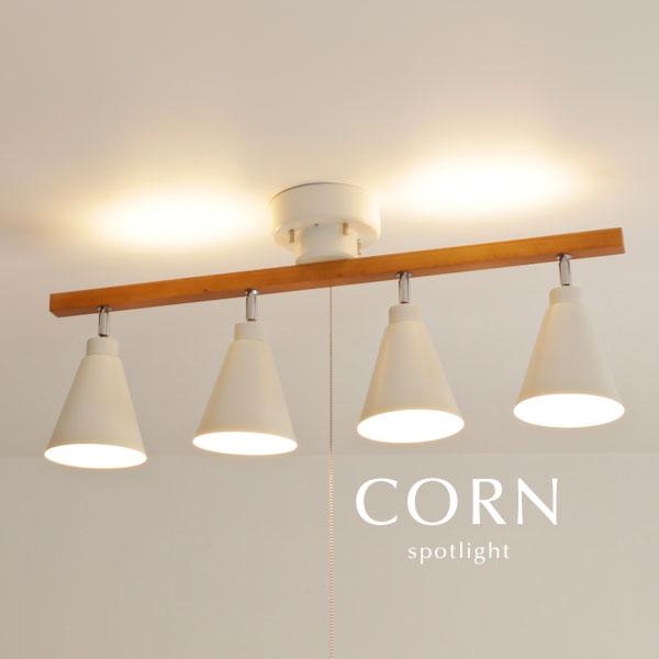 スポットライト LED搭載【CORN/ホワイト】4灯 シンプル 間接照明 モダン 木製 ダイニング リビング 多灯