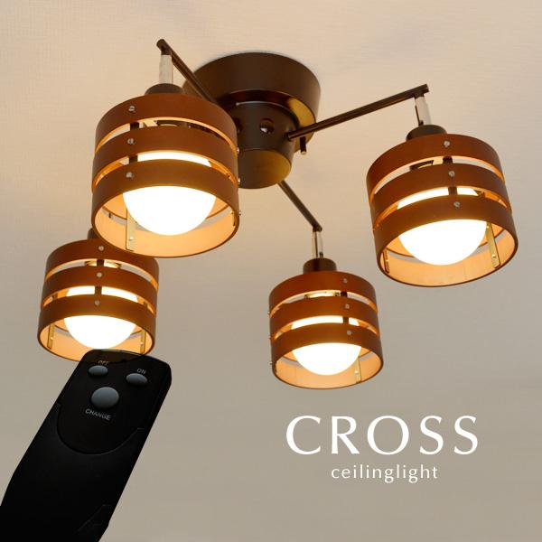 シーリングライト リモコン【CROSS/ブラウン×ブラック】4灯 照明 木製 シンプル カフェ モダン 北欧 リビング 多灯 デザイン