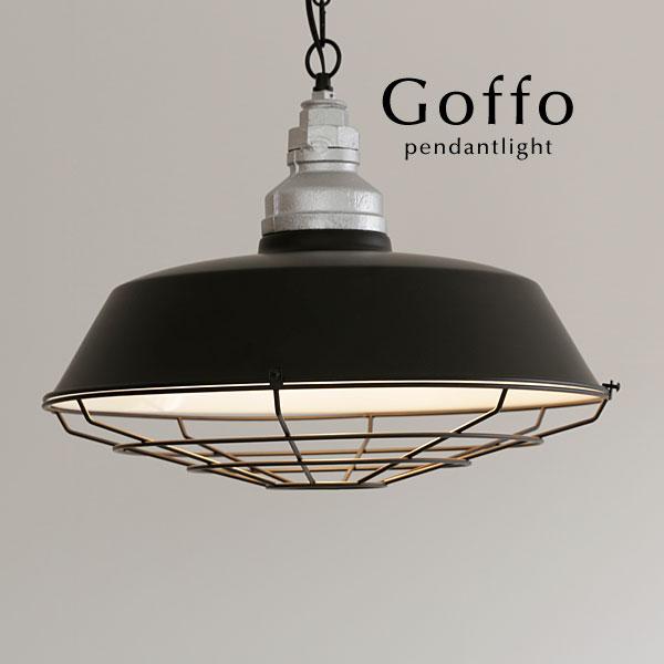 ペンダントライト LED【Goffo/ブラック】1灯 レトロ ビンテージ デザイン キッチン ダイニング 工場 照明 送料無料