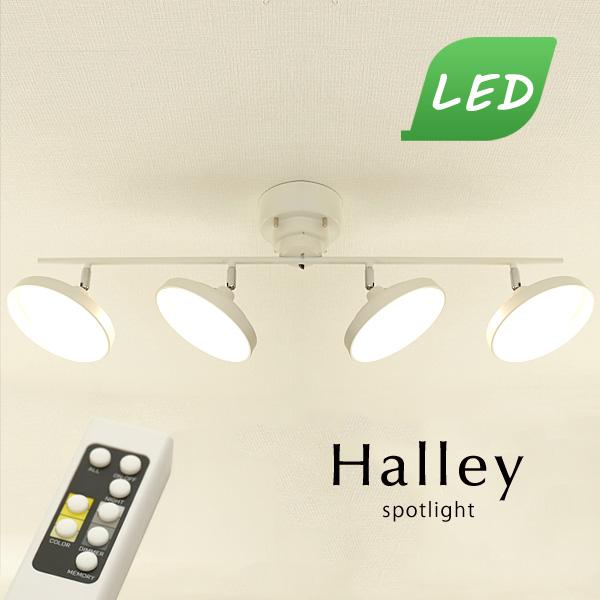 LED スポットライト【Halley/ホワイト】4灯 リモコン シンプル おしゃれ 直付け リビング 調光 カフェ ダイニング デザイン 照明器具 キッチン