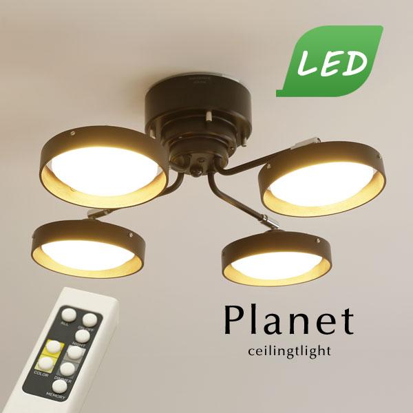 カフェ 直付け 照明器具 木製 北欧 調光 シンプル リモコン デザイン LED おしゃれ シーリングライト【Planet/ブラウン】4灯 リビング