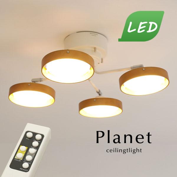 LED シーリングライト【Planet/ナチュラル】4灯 リモコン シンプル おしゃれ 直付け リビング 調光 カフェ 木製 デザイン 照明器具 北欧