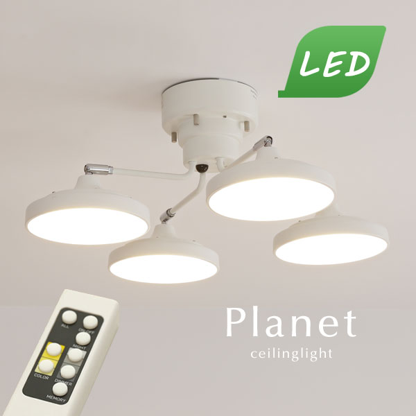 LED シーリングライト【Planet/ホワイト】4灯 リモコン シンプル おしゃれ 直付け リビング 調光 カフェ ダイニング デザイン 照明器具 人気