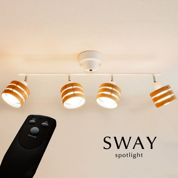 スポットライト リモコン【SWAY/ナチュラル×ホワイト】4灯 照明 木製 シンプル カフェ モダン 北欧 リビング レール 多灯 デザイン