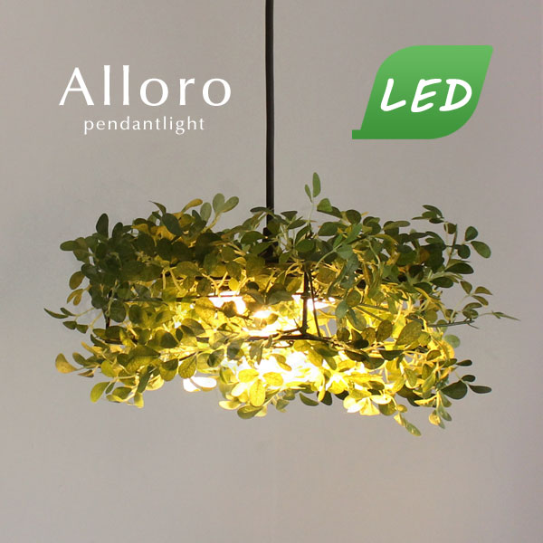 ペンダントライト LED【Alloro】1灯 北欧 照明 コード 節電 グリーン 造花 イミテーション ナチュラル系 癒し デザイン カフェ