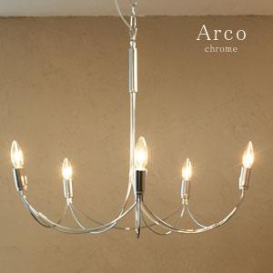 シャンデリア【Arco-Grande/クロームシルバー】5灯 アンティーク 北欧 シンプル カフェ フレンチ クラシック クラシカル モダン