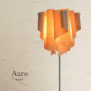 フロアライト【Auro-wood】間接照明 シンプル カフェ 北欧 スタンド 木製 ウッド 木目調 オーロラ モダン クール ラグジュアリー