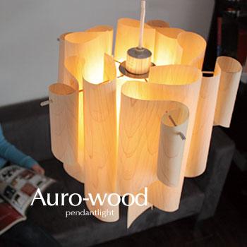 ペンダントライト【Auro-wood-M】1灯 北欧 レトロ ダイニング ウッド 洋室 リビング シンプル カフェ 木製 木目調 オーロラ カントリー