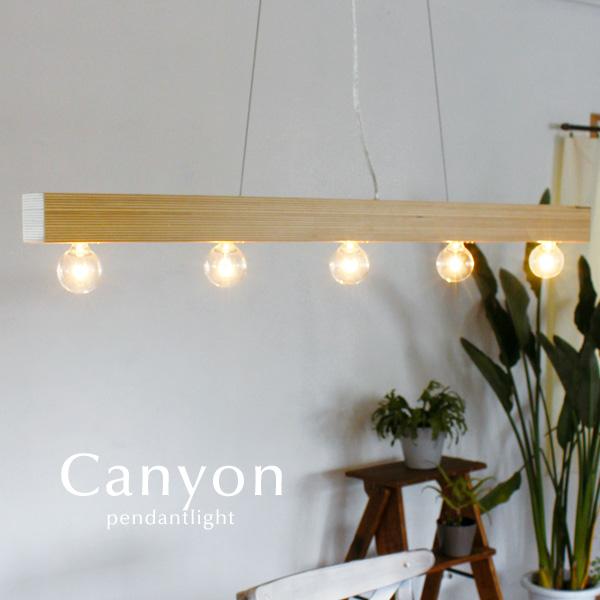 リビング カフェ 木目調 木製 モダン 洋室 シンプル ダイニング キッチン 照明 ナチュラル系 北欧 ペンダントライト【Canyon】5灯 ウッド