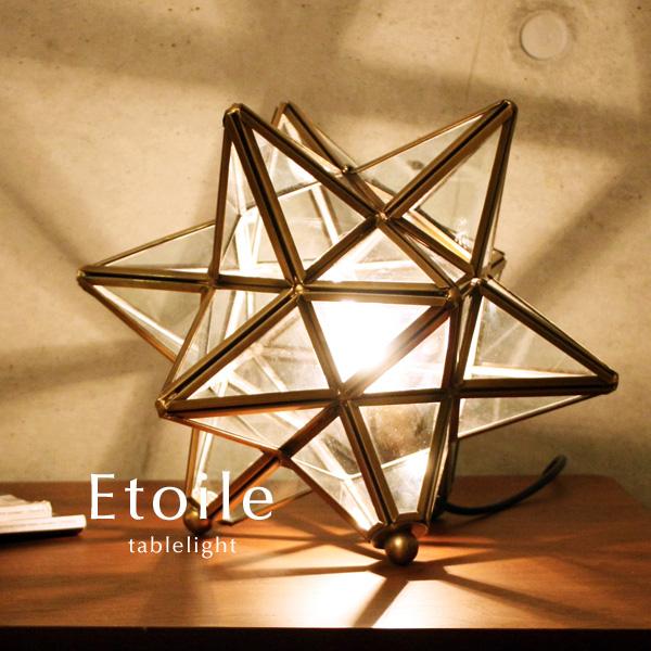 テーブルライト【Etoile】1灯 間接照明 シンプル カフェ 北欧 卓上 フロアライト 真鍮 アンティーク フレンチ クラシック 南欧