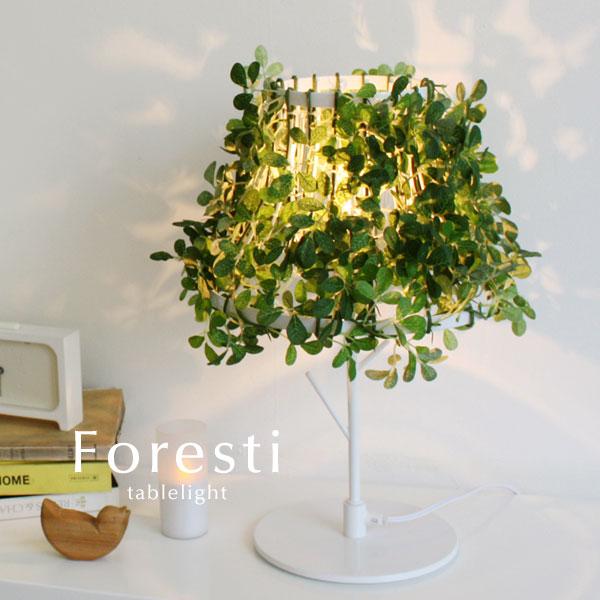 テーブルライト【Foresti】1灯 LED 対応 自然 シンプル 北欧 卓上 テーブルライト 癒し グリーン モダン ホワイト ロハス インテリア