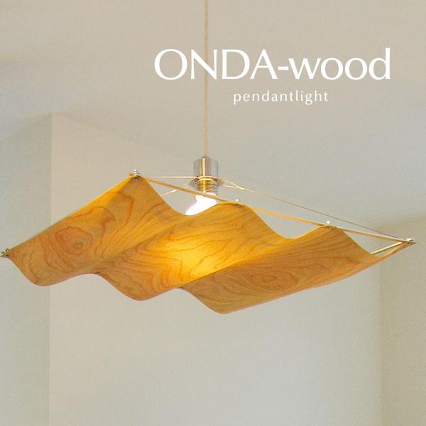 ペンダントライト【ONDA-wood】1灯 北欧 レトロ ダイニング ウッド 木製 木目調 洋室 リビング シンプル 日本製 フレンチ スタイリッシュ ナチュラル系