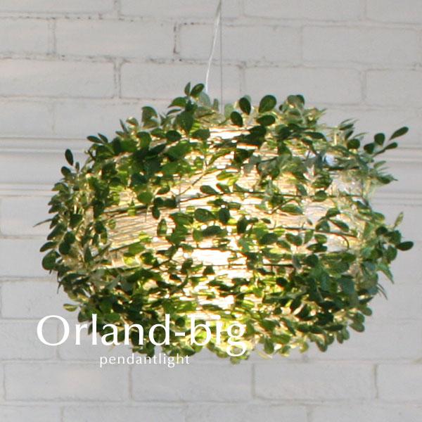 ペンダントライト【Orland-Big】1灯 北欧 デザイン照明 グリーン ダイニング 洋室 リビング コード シンプル カフェ ナチュラル系 カントリー