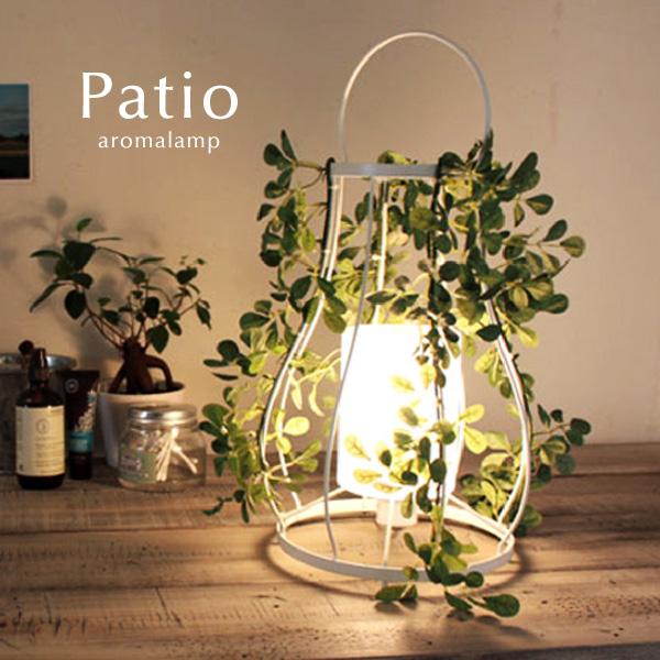 テーブルランプ【Aroma-Patio】1灯 ガーランド アロマライト アロマランプ シンプル 北欧 卓上 テーブルライト LED対応 癒し グリーン モダン ホワイト ロハス