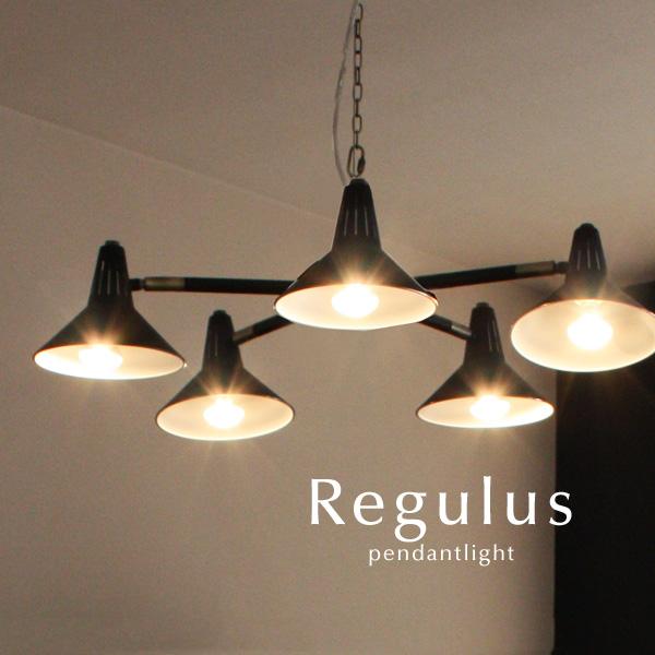 ペンダントライト【Regulus/ブラック】5灯 アンティーク ビンテージ 照明 シンプル カフェ ヨーロピアン レトロ おしゃれ リビング