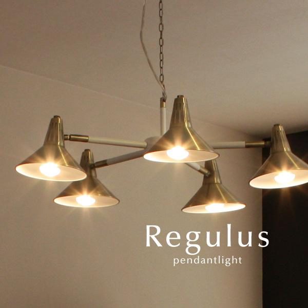 ペンダントライト【Regulus/ホワイト】5灯 アンティーク ビンテージ 照明 シンプル カフェ ヨーロピアン レトロ おしゃれ リビング